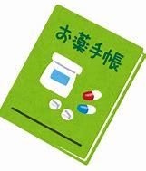 お薬手帳って何のためにあるの?
